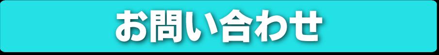 GTNET車検センター横浜都筑_お問い合わせ